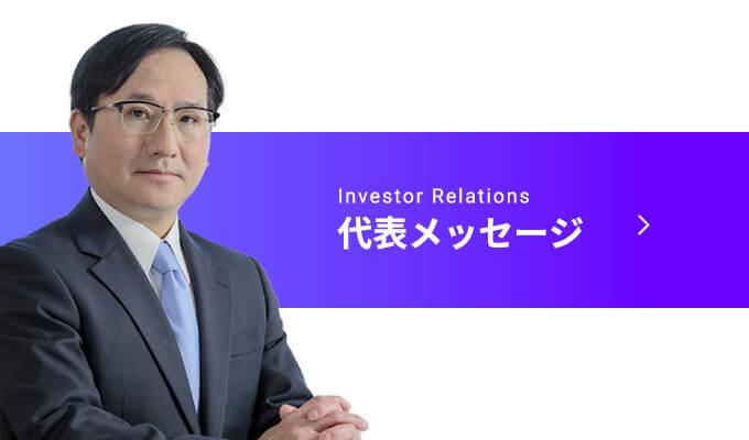 Investor Relations 代表メッセージ