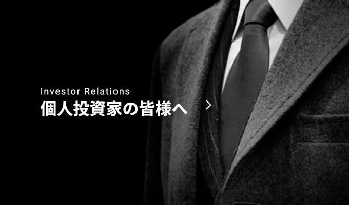 Investor Relations 個人投資家の皆様へ